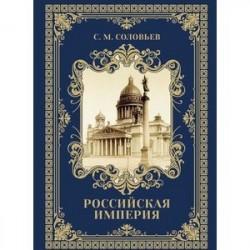 Древняя Русь: избранные главы 'История России' Т. 1-9