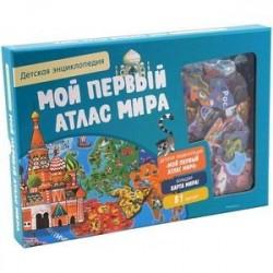 Мой первый атлас мира. Детская энциклопедия