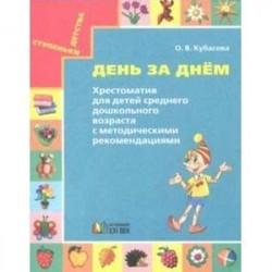 День за днём. Хрестоматия для детей среднего дошкольного возраста. Методические рекомендации