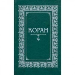 Коран. Перевод с арабского и комментарий
