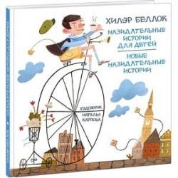 Назидательные истории для детей