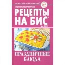Рецепты на бис №4 2018 г. Праздничное застолье