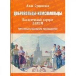 Добровольцы-комсомольцы. Коллективный портрет ВЛКСМ. 100-летию комсомола посвящается