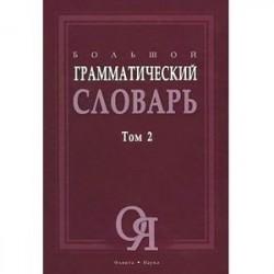 Большой грамматический словарь в 2-х томах. Том 2