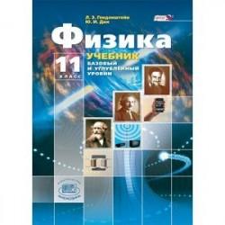 Физика. 11 класс. Учебник. В 3-х частях. Базовый и углубленный уровни
