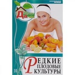 Редкие плодовые культуры. Том 10