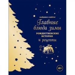Главные блюда зимы. Рождественские истории и рецепты (синее)