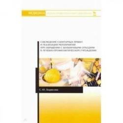 Соблюдение санитарных правил и реализация мероприятий при обращении с больничными отходами