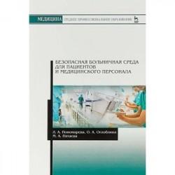 Безопасная больничная среда для пациентов и медицинского персонала