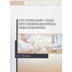 Сестринский уход при инфекционных заболеваниях. Учебное пособие