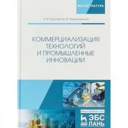 Коммерциализация технологий и промышленные инновации
