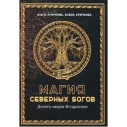 Магия северных богов. Девять миров Иггдрасиля