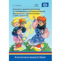 Конспекты занятий воспитателя по познавательно-исследовательской деятельности с дошкольниками с ТНР