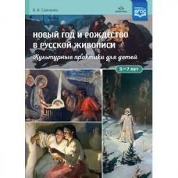 Новый год и Рождество в русской живописи. Учебно-наглядное пособие