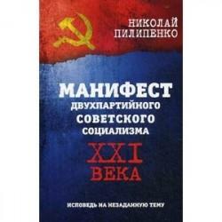 Манифест двухпартийного советского социализма XXI века. Исповедь на незаданную тему