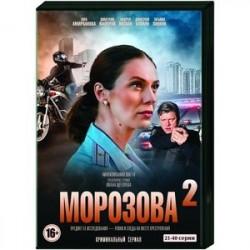 Морозова 2. Том 2. (21-40 серии). DVD