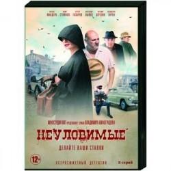 Неуловимые. (8 серий). DVD
