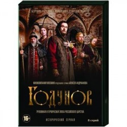 Годунов. (8 серий). DVD