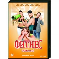 Фитнес. (20 серий). DVD