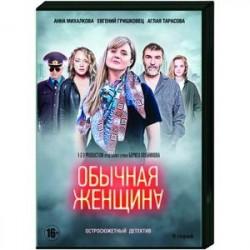 Обычная женщина. (9 серий). DVD