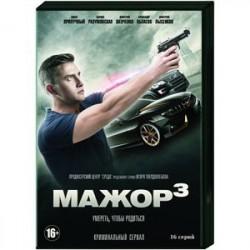 Мажор 3. (16 серий). DVD