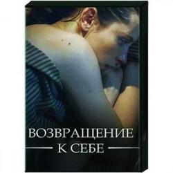 Возвращение к себе. (4 серии). DVD