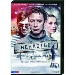 Ненастье. (11 серий). DVD
