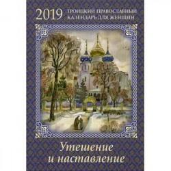 Утешение и наставление. Троицкий православный календарь для женщин на 2019 год. С душеполезным чтением на каждый день