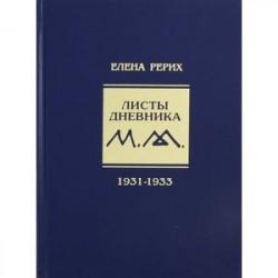 Листы дневника. 7-й том. 1931-1933 г.