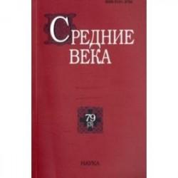 Средние века. Выпуск №79(3)/2018