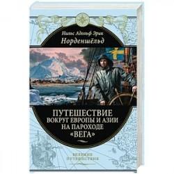 Путешествие вокруг Европы и Азии на пароходе «Вега» в 1878-1880 годах