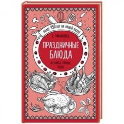 Праздничные блюда из мяса, птицы, рыбы