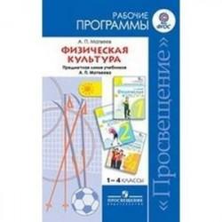 Физическая культура 1-4 класс. Рабочие программы