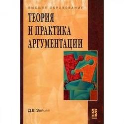 Теория и практика аргументации: Учебное пособие