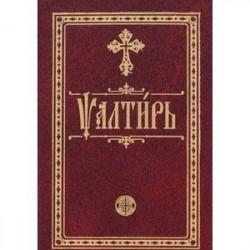 Псалтирь на церковно-славянском языке. Карманная