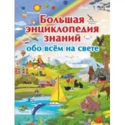 Большая энциклопедия знаний обо всем на свете