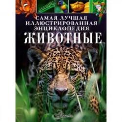 Животные. Самая лучшая иллюстрированная энциклопедия