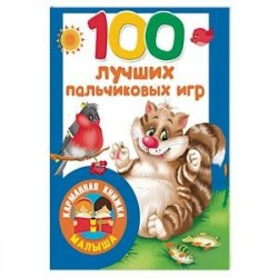 100 лучших пальчиковых игр