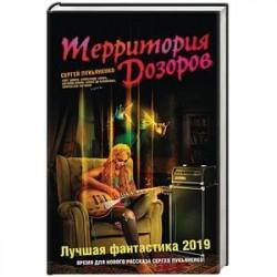 Территория Дозоров. Лучшая фантастика — 2019