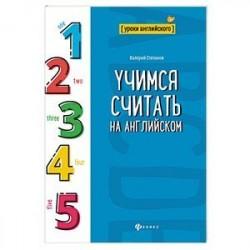 Учимся считать на английском