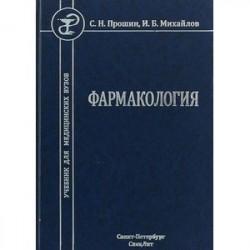 Фармакология. Учебник для медицинских вузов