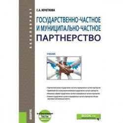 Государственно-частное и муниципапьно-частное партнерство. Учебник