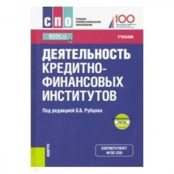 Деятельность кредитно-финансовых институтов. Учебник (+ Приложение)