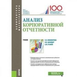 Анализ корпоративной отчетности. Учебник