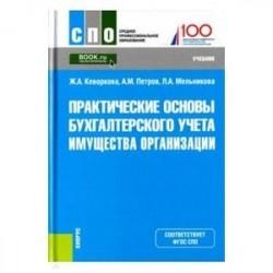 Практические основы бухгалтерского учета имущества организации. Учебник