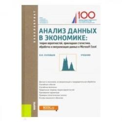 Анализ данных в экономике. Теория вероятностей, прикладная статистика, обработка и визуализация данных в Microsoft