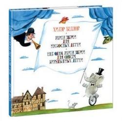 Книга зверей для несносных детей. Ещё одна книга зверей для совсем никудышных детей