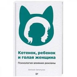 Котенок, ребенок и голая женщина. Психология влияния рекламы