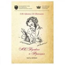 Александр Пушкин и Франция. Часть 1