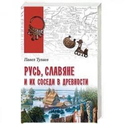 Русь, славяне и их соседи в древности